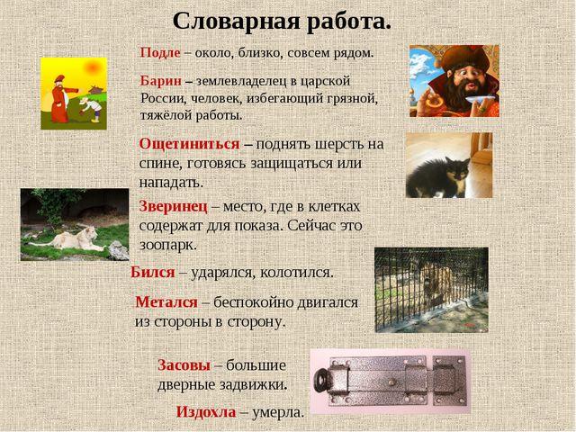 Барин –землевладелец в царской России, человек, избегающий грязной, тяжёлой...