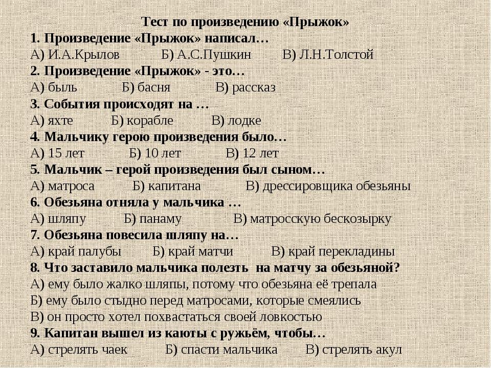 Тест по произведению «Прыжок» 1. Произведение «Прыжок» написал… А) И.А.Крылов...