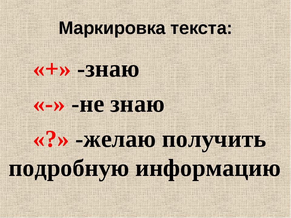 Маркировка текста: «+» -знаю «-» -не знаю «?» -желаю получить подробную инфор...
