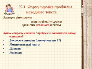 К-1. Формулировка проблемы исходного текста Эксперт фиксирует: есть ли ф