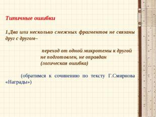 Типичные ошибки Два или несколько смежных фрагментов не связаны друг с друго