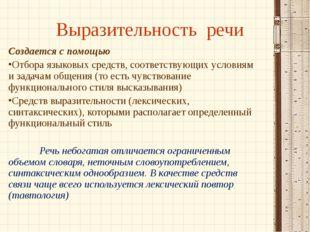 Выразительность речи Создается с помощью Отбора языковых средств, соответству