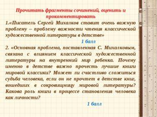 Прочитать фрагменты сочинений, оценить и прокомментировать «Писатель Сергей М