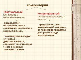 Текстуальный От текста к действительности -предполагает объяснение текста, сл