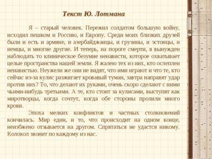 Текст Ю. Лотмана Я – старый человек. Пережил солдатом большую войну, исходил