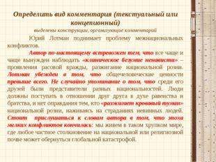 Определить вид комментария (текстуальный или концепионный) выделены конструкц