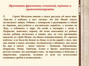 Прочитать фрагменты сочинений, оценить и прокомментировать 5. Сергей Михалко