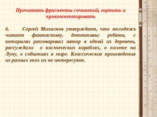 Прочитать фрагменты сочинений, оценить и прокомментировать 6. Сергей Михалко