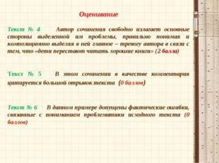 Оценивание Текст № 4 Автор сочинения свободно излагает основные стороны выдел