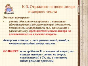 К-3. Отражение позиции автора исходного текста Эксперт проверяет: умение аде