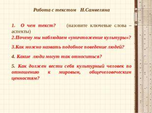 Работа с текстом Н.Самвеляна 1. О чем текст? (назовите ключевые слова – аспек