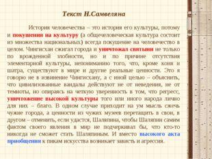 Текст Н.Самвеляна История человечества – это история его культуры, потому и
