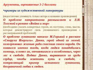 Аргументы, оцениваемые 3-2 баллами примеры из художественной литературы (недо