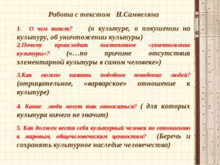 Работа с текстом Н.Самвеляна 1. О чем текст? (о культуре, о покушении на куль