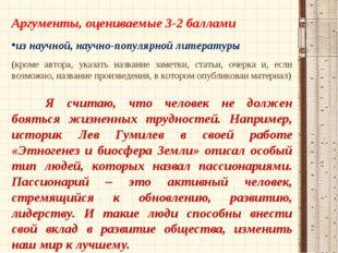 Аргументы, оцениваемые 3-2 баллами из научной, научно-популярной литературы (