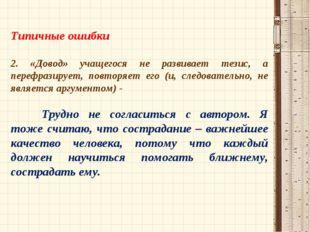 Типичные ошибки 2. «Довод» учащегося не развивает тезис, а перефразирует, по