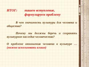 ИТОГ: пишем вступление, формулируем проблему  В чем значимость культуры