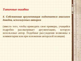 Типичные ошибки 4. Собственная аргументация подменяется анализом доводов, ис