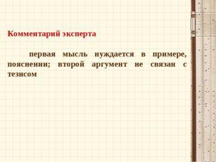 Комментарий эксперта первая мысль нуждается в примере, пояснении; второй ар
