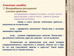 Типичные ошибки 2. Неоправданное расширение/ сужение проблемы– игнорирование