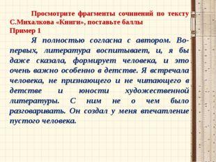 Просмотрите фрагменты сочинений по тексту С.Михалкова «Книги», поставьте бал
