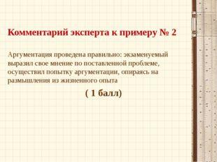 Комментарий эксперта к примеру № 2 Аргументация проведена правильно: экзамен