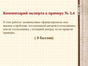 Комментарий эксперта к примеру № 3,4 В этих работах экзаменуемые сформулиров