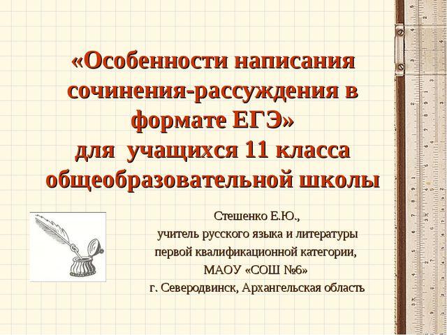 «Особенности написания сочинения-рассуждения в формате ЕГЭ» для учащихся 11 к...