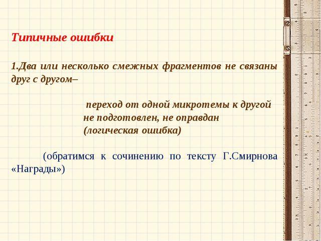 Типичные ошибки Два или несколько смежных фрагментов не связаны друг с друго...
