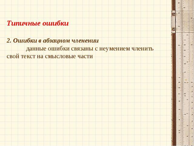 Типичные ошибки 2. Ошибки в абзацном членении данные ошибки связаны с неуме...