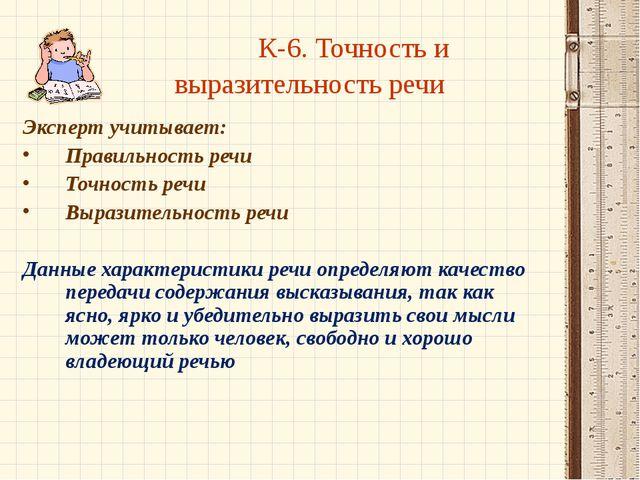К-6. Точность и выразительность речи Эксперт учитывает: Правильность речи То...