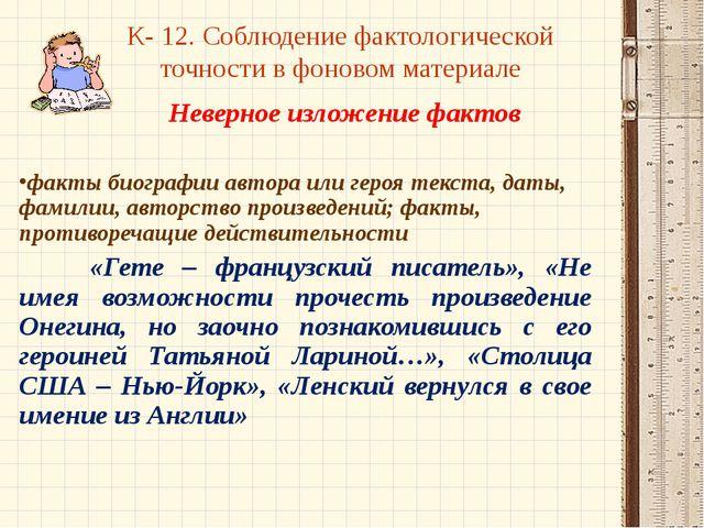 К- 12. Соблюдение фактологической точности в фоновом материале Неверное излож...