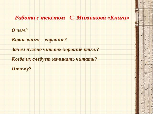 Работа с текстом С. Михалкова «Книги» О чем? Какие книги – хорошие? Зачем ну...