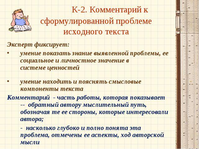 К-2. Комментарий к сформулированной проблеме исходного текста Эксперт фиксир...