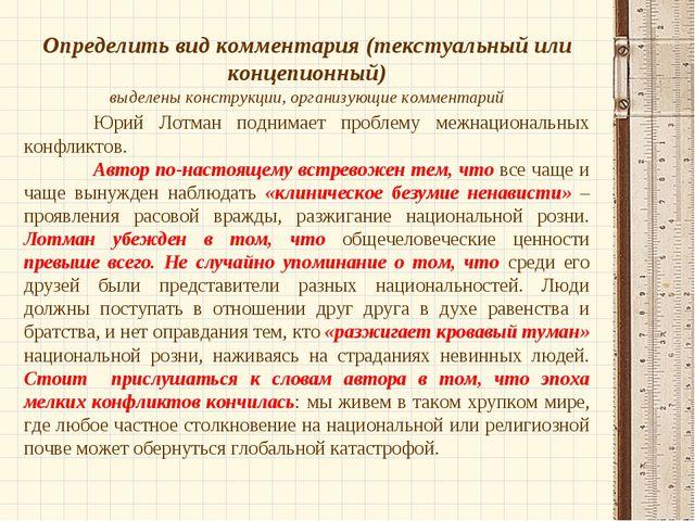 Определить вид комментария (текстуальный или концепионный) выделены конструкц...
