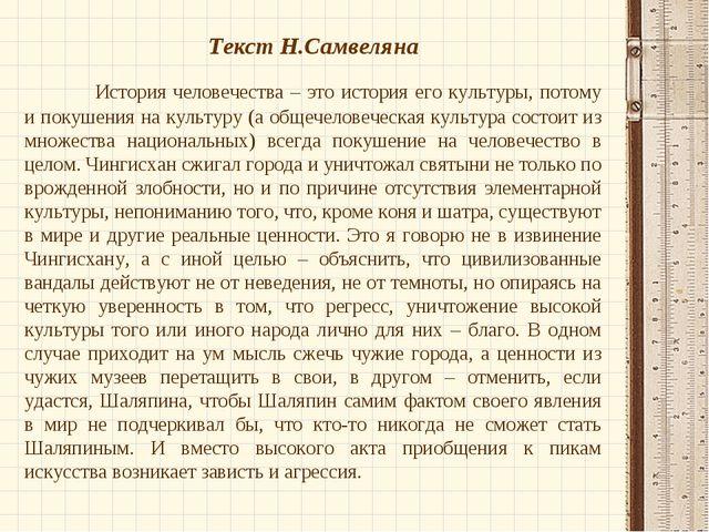 Текст Н.Самвеляна История человечества – это история его культуры, потому и...