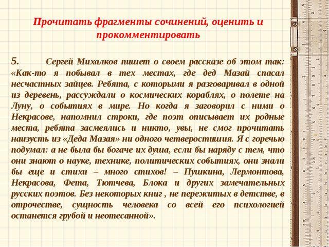 Прочитать фрагменты сочинений, оценить и прокомментировать 5. Сергей Михалко...