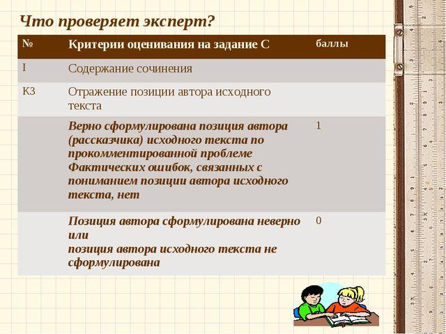 Что проверяет эксперт? №Критерии оценивания на задание Сбаллы IСодержание...