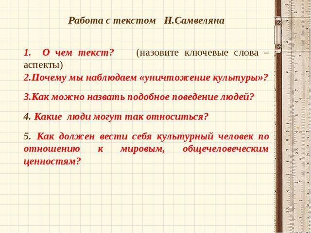 Работа с текстом Н.Самвеляна 1. О чем текст? (назовите ключевые слова – аспек...