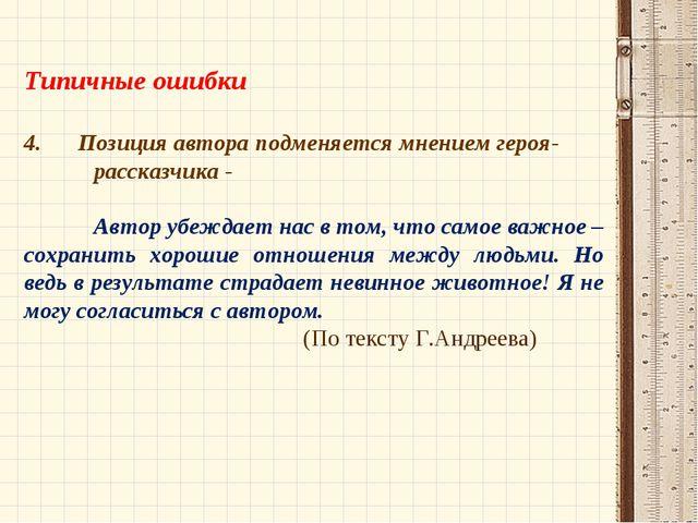 Типичные ошибки 4. Позиция автора подменяется мнением героя- рассказчика -...