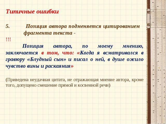 Типичные ошибки 5. Позиция автора подменяется цитированием   фрагмента текс...