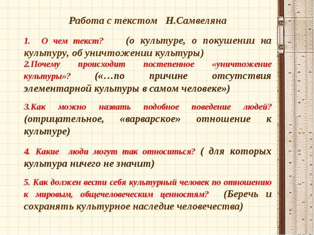 Работа с текстом Н.Самвеляна 1. О чем текст? (о культуре, о покушении на куль...