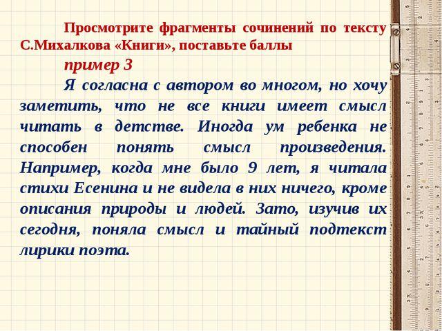 Просмотрите фрагменты сочинений по тексту С.Михалкова «Книги», поставьте бал...