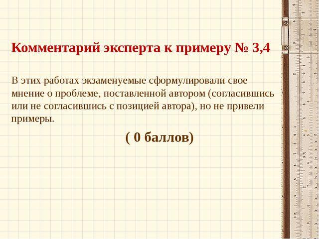 Комментарий эксперта к примеру № 3,4 В этих работах экзаменуемые сформулиров...