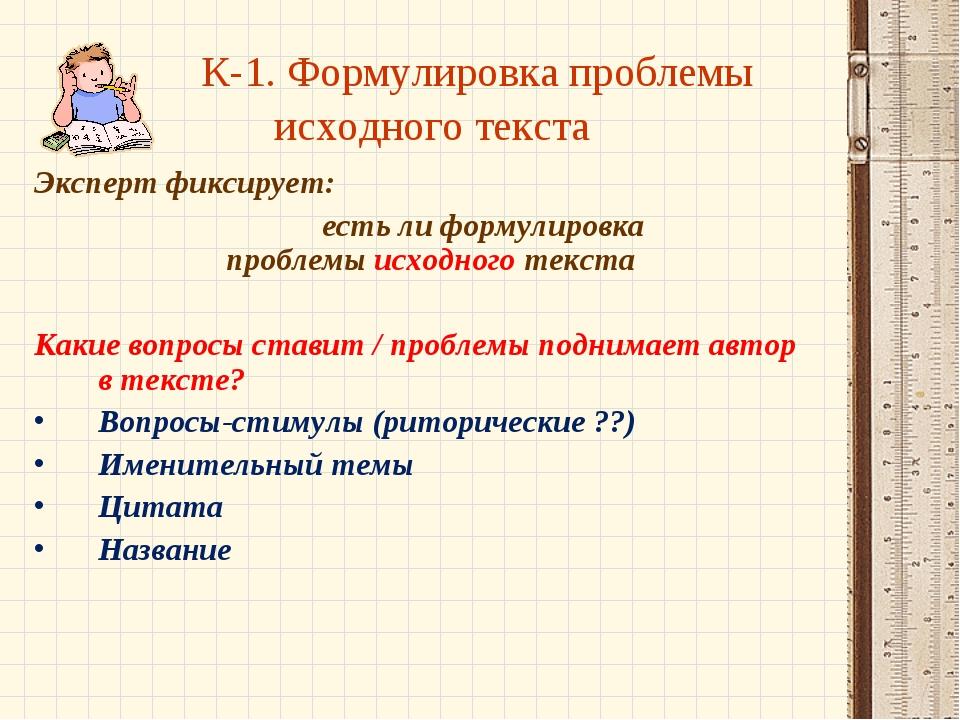 К-1. Формулировка проблемы исходного текста Эксперт фиксирует: есть ли ф...