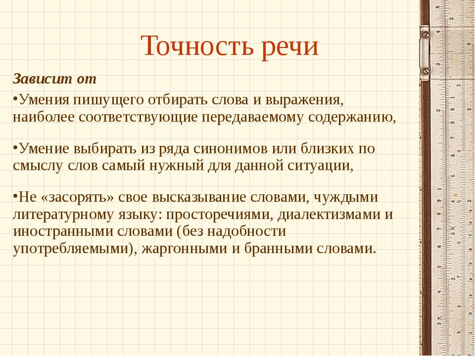 Точность речи Зависит от Умения пишущего отбирать слова и выражения, наиболее...