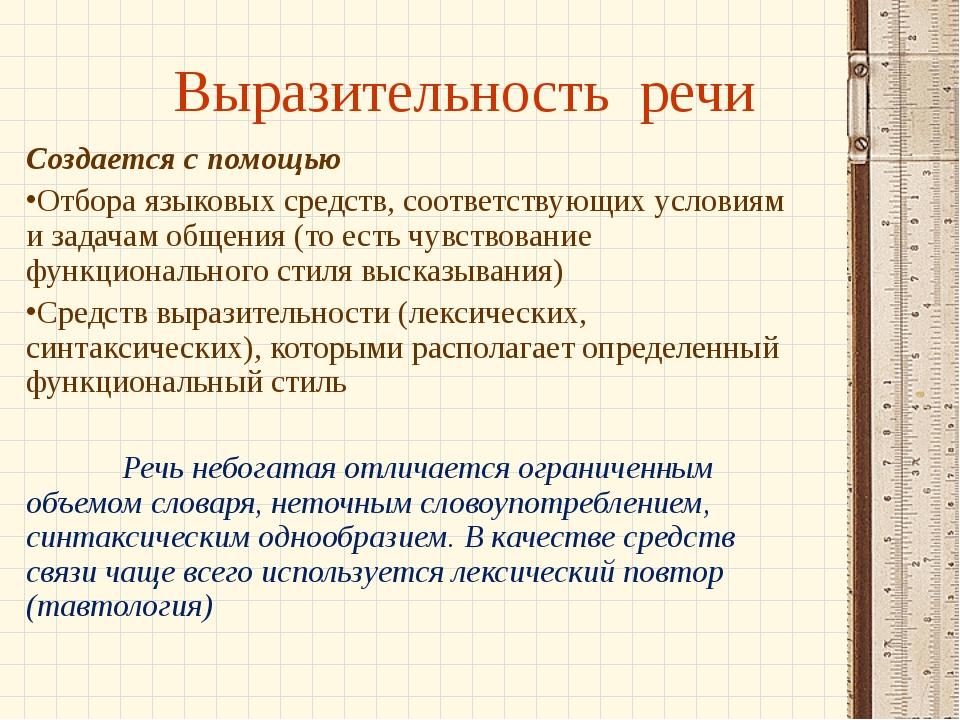Выразительность речи Создается с помощью Отбора языковых средств, соответству...