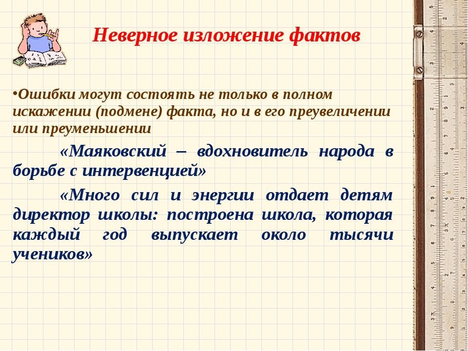 Неверное изложение фактов Ошибки могут состоять не только в полном искажении...