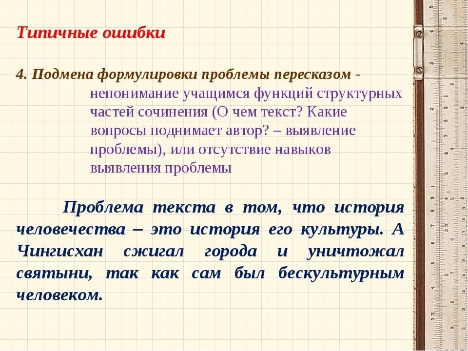 Типичные ошибки 4. Подмена формулировки проблемы пересказом - непонимание уча...