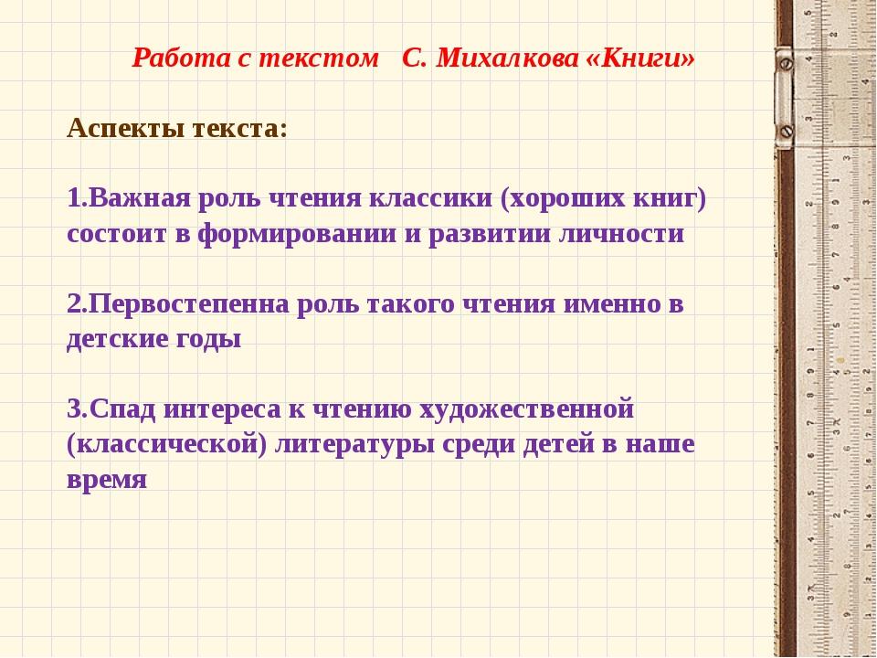 Работа с текстом С. Михалкова «Книги» Аспекты текста: Важная роль чтения клас...